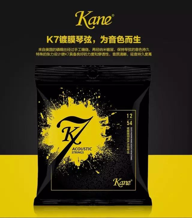 [GS频道]KANE K7&ERNIE BALL EVERLAST镀膜琴弦联合音色试听
