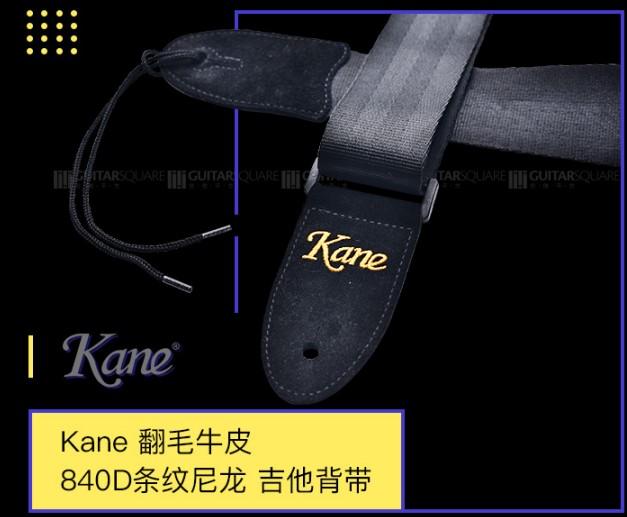 【国货精品】Kane 翻毛牛皮 840D条纹尼龙 吉他背带